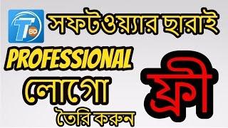 [البنغالية] كيفية جعل شعار المهنية بدون برامج 2017 | إنشاء شعار بدون فوتوشوب