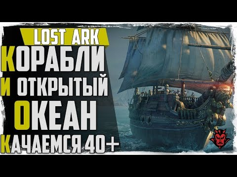 Lost Ark. Морской контент / Корабли. Аркана 40+