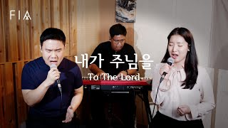 F.I.A - 내가 주님을 (피아버전) | To The Lord (FIA ver)