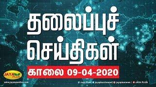 தலைப்புச் செய்திகள் | காலை 9 மணி | 09.04.2020 | Today Headlines | Headlines | Jaya Plus