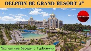 DELPHIN BE GRAND RESORT 5*, ТУРЦИЯ, Анталья - обзор отеля | Экспертные беседы с ТурБонжур