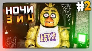 ФНАФ 1 НА МАКСИМАЛКАХ! ✅ (FNaF) Creepy Nights at Freddy's Прохождение #2