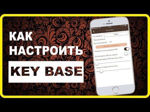 видео: ikeybase как пользоваться, инструкция, база, коды ключей вездеходов
