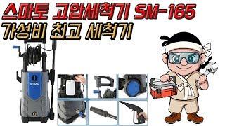 스마토 고압세척기 SM…
