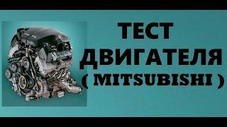 Купить бу двигатель Mitsubishi Митсубиси 4G934 смотреть