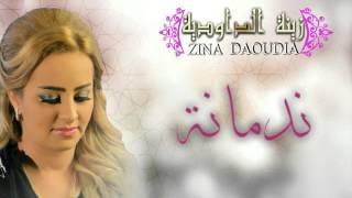 Zina Daoudia - Nedmana (Official Audio) | ???? ???????? - ??????