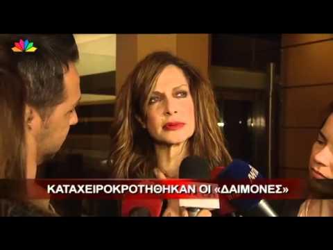 Demones (Premiere Report), Star Channel (2) 28/03/2012 [fannatics.gr]