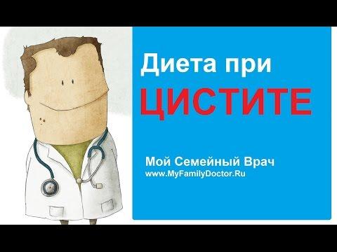 Диета при цистите: советы по питанию при лечении