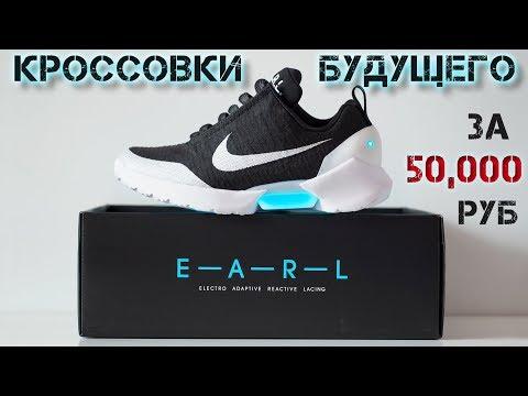 e43d4055 Кроссовки Nike с автоматической шнуровкой в Перми - 1499 товаров ...