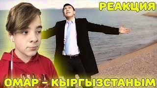 """Омар - Кыргызстаным Реакция   Кыргызская песня """"Кыргызстаным"""" Реакция"""