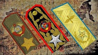 Погоны и звания Армии, Милиции, Флота Советского Союза СССР
