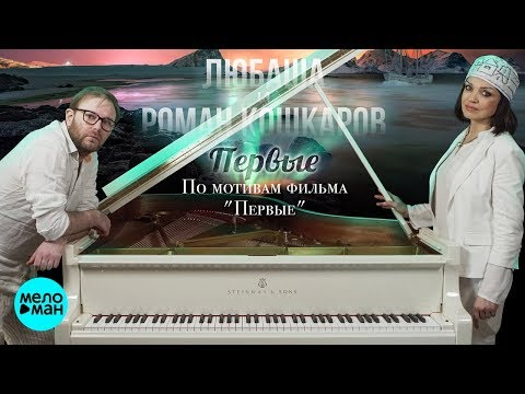 Любаша и Роман Кошкаров - Первые По мотивам фильма Первые