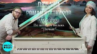 """Любаша и Роман Кошкаров - Первые [По мотивам фильма """"Первые""""]"""