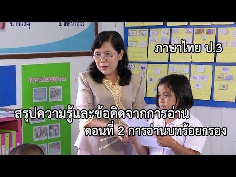 ภาษาไทย ป.3 สรุปความรู้และข้อคิดจากการอ่าน ตอนที่ 2 การอ่านบทร้อยกรอง ครูเครือรัตน์ ฤทธิเดช