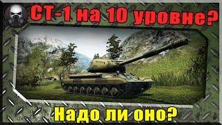СТ-1 на 10 уровне?  ИС-4 на 9 ? оно нам надо? ~World of Tanks ~