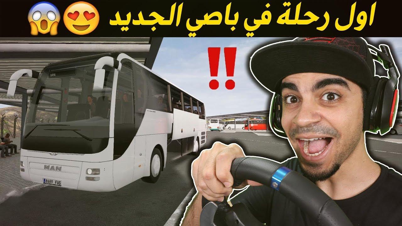 محاكي السائق: اول يوم في وظيفتي الجديدة ?? - لعبة واقعية ??   2# Tourist Bus Simulator
