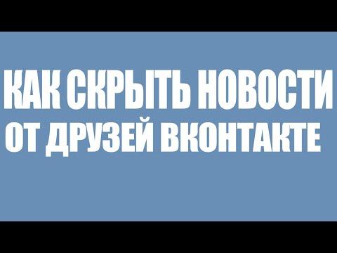 Как скрыть новости от друзей Вконтакте.