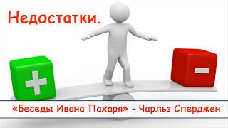 """""""Недостатки"""" - Чарльз Сперджен - Беседы Ивана Пахаря"""