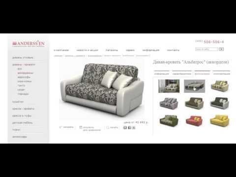 Как раскладывается мини-диван