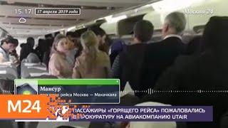 Транспортная прокуратура начала проверку инцидента со вспыхнувшим двигателем самолета - Москва 24