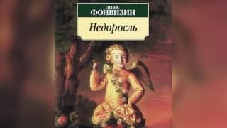 Недоросль  Д  И  Фонвизин  Аудиокнига  mp4