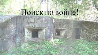 Поиск по войне в Киеве! Лютежский плацдарм!Рассыпуха монет!