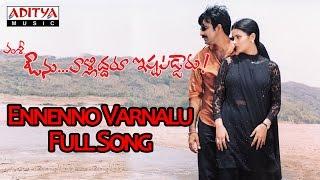 ennenno-varnalu-full-song-avunu-validdharu-istapaddaru-movie-ravi-teja-kalyani