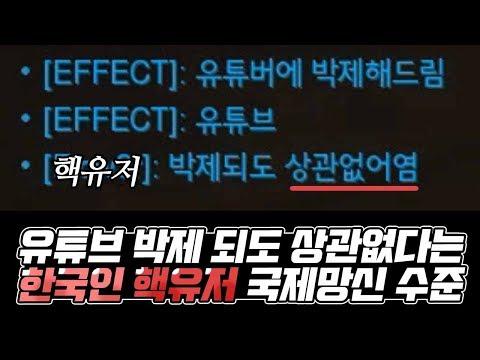 유튜브 박제해도 상관없다는 한국인 핵유저, 국제망신 수준