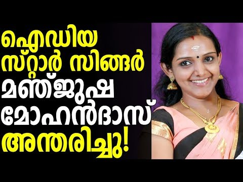 Idea Star Singer Fame Manjusha Mohandas Passed Away
