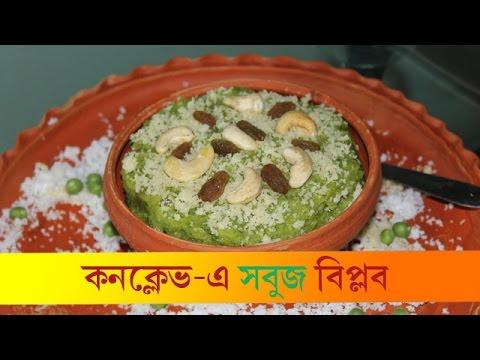 Hangla Hnesheler Bhanumoti competition_February