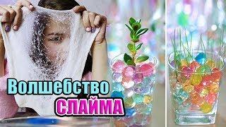 Волшебство слайма/ЛИЗУН ПРЕВРАЩАЕТСЯ В СНЕГ, ОРБИЗЫ