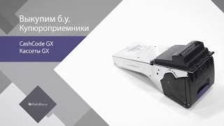 Продати бо купюропріємник cashcode GX