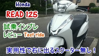 【Honda リード125 試乗インプレ/レビュー】Honda PCX/DIO110/アドレス110/シグナスX/アドレスV125との差は? thumbnail