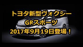 トヨタ新型ヴォクシー GRスポーツが人気ミニバンに登場 thumbnail