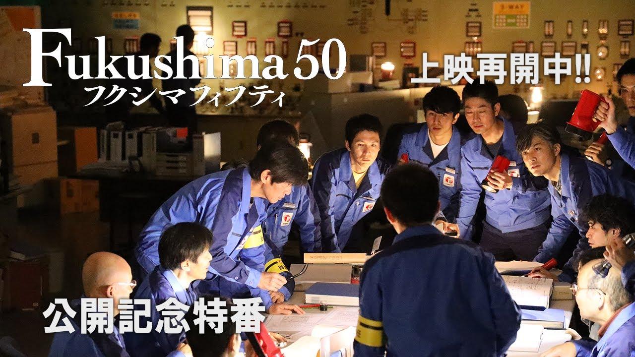 映画『Fukushima 50』(フクシマフィフティ)特別番組