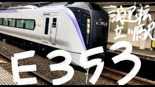 【E353系 試運転】立川駅 発車‼️