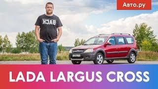 ЛАДА ЛАРГУС: идеальная машина для России?