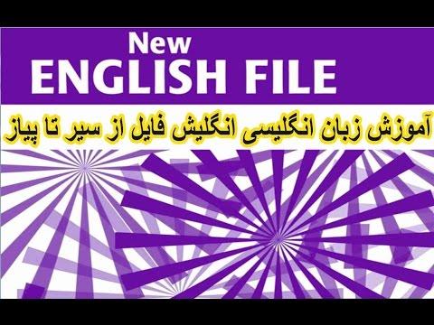 آموزش-از-سیر-تا-پیاز-انگلیسی-new-english-file-درس-دوم