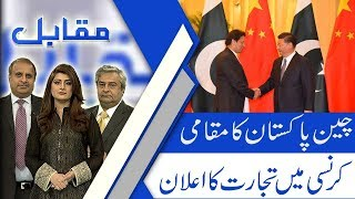 Muqabil   China's imports of goods exceeded $50 billion in last 5 years   5 Nov 2018   92NewsHD
