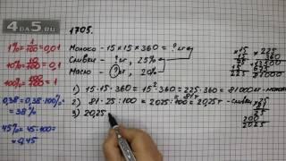 видео ГДЗ по математике для 5 класса  Н.Я. Виленкин