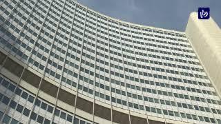 الوكالة الدولية للطاقة الذرية: الأردن حقق تقدماً في تطبيق أسس الأمان والأمن النووي