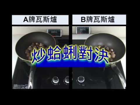 櫻花雙炫火瓦斯爐介紹影片