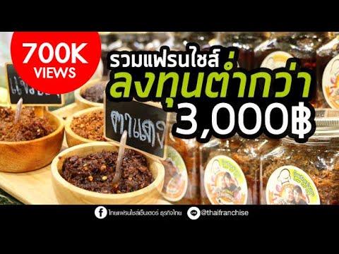 รวมแฟรนไชส์ ลงทุนต่ำกว่า 3,000 บาท! | เพียง Add LINE @thaifranchise
