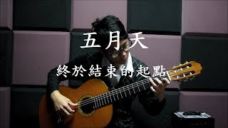 MAYDAY五月天 - 終於結束的起點  結他獨奏 Guitar Fingerstyle by Franklin Yip [ with TAB ]