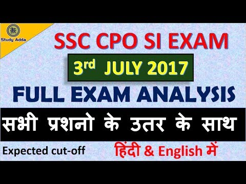 SSC CPO SI EXAM 3 july  2017 को पूछे गए Gk के प्रश्न,cposi cut off 2017 IN HINDI,cpo si exam review,