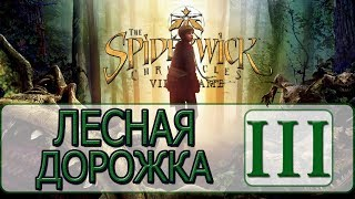 The Spiderwick Chronicles -  3  AMD By WEB