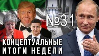 Путин и засланцы, зачистка Зеленского, Иран на пороге событий, Тереза Мэй плачет