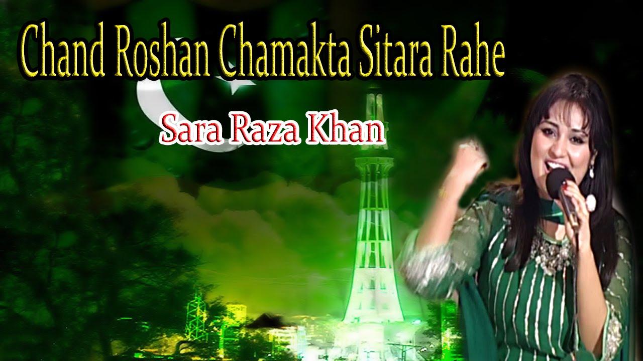 Watan ki matti (urdu version) sara raza khan   shazam.