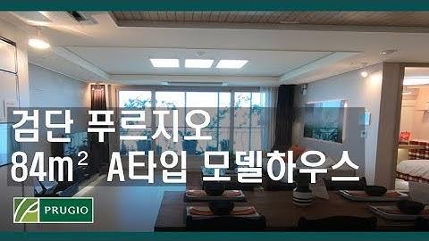 검단센트럴푸르지오(검단신도시) 84A타입 (33평)
