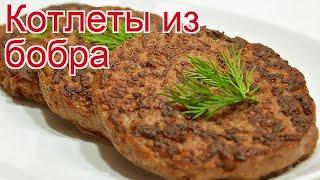 Рецепты из бобра - как приготовить бобра пошаговый рецепт на 5 порций - Котлеты из бобра за 80 минут